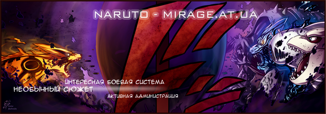 http://naruto-mirage.at.ua/userapi/bigbar.png